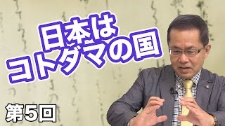 第05回 日本はコトダマの国 〜言葉に宿る力〜