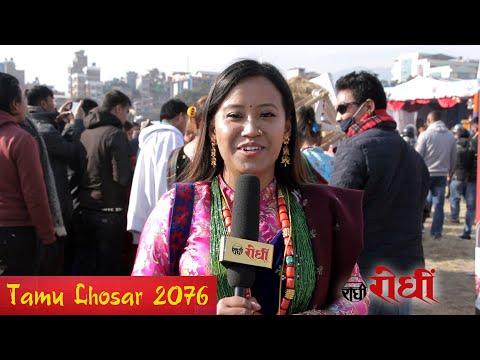 Gurung Lohsar 2076 - ल्होसार के हो