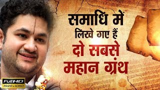 Do you know? || Two Best Holy Books written while in meditation || Shri Pundrik Ji
