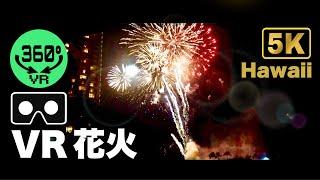 【高画質360度VR動画】ヒルトンの花火★FridayNightFireworks/ヒルトンハワイアンビレッジ/2019HawaiiVlogs/Garmin VIRB360 5.7K バーチャル旅行
