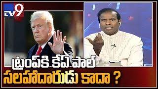 ట్రంప్ కి కే. ఏ. పాల్ సలహాదారుడు కాదా..? - TV9