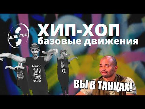 , title : 'Хип-хоп танцы – школа   Урок 1   Базовые движения'