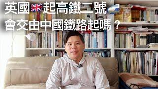 英國建高鐵要二十年,中國鐵路說六年交貨,Boris Johnson怎麼辦?中國的高鐵是另一隻亡國的「灰犀牛」?20200218