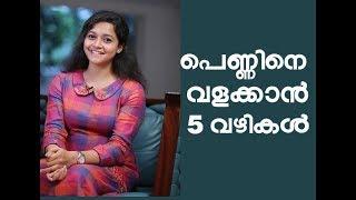 Girls നെ വളക്കാൻ 5 വഴികൾ | How to Impress a malayali Girl | Malayalam Tips