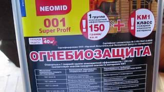 Огнезащитная пропитка Неомид 001 SUPER PROFF - I группа, 6 кг от компании ЭКО-ДОМ - видео