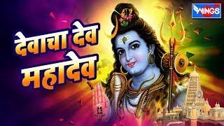 देवाचा देव महादेव   टॉप ८ शंकरदेवाची भक्तिगीते    Devacha Dev Mahadev    ShivBhaktigeete