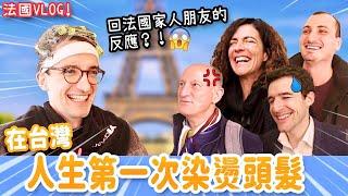 不安的台灣染髮初體驗😱法國爸媽看傻了 RELOOKING À TAIWAN EN MODE STAR CORÉENNE! 🔥
