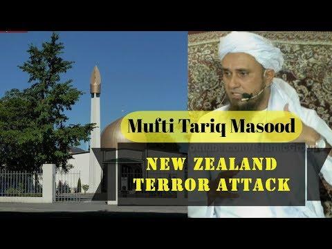 New Zealand Terrorist Attack  in Christchurch Mosque | Mufti Tariq Masood D.B.