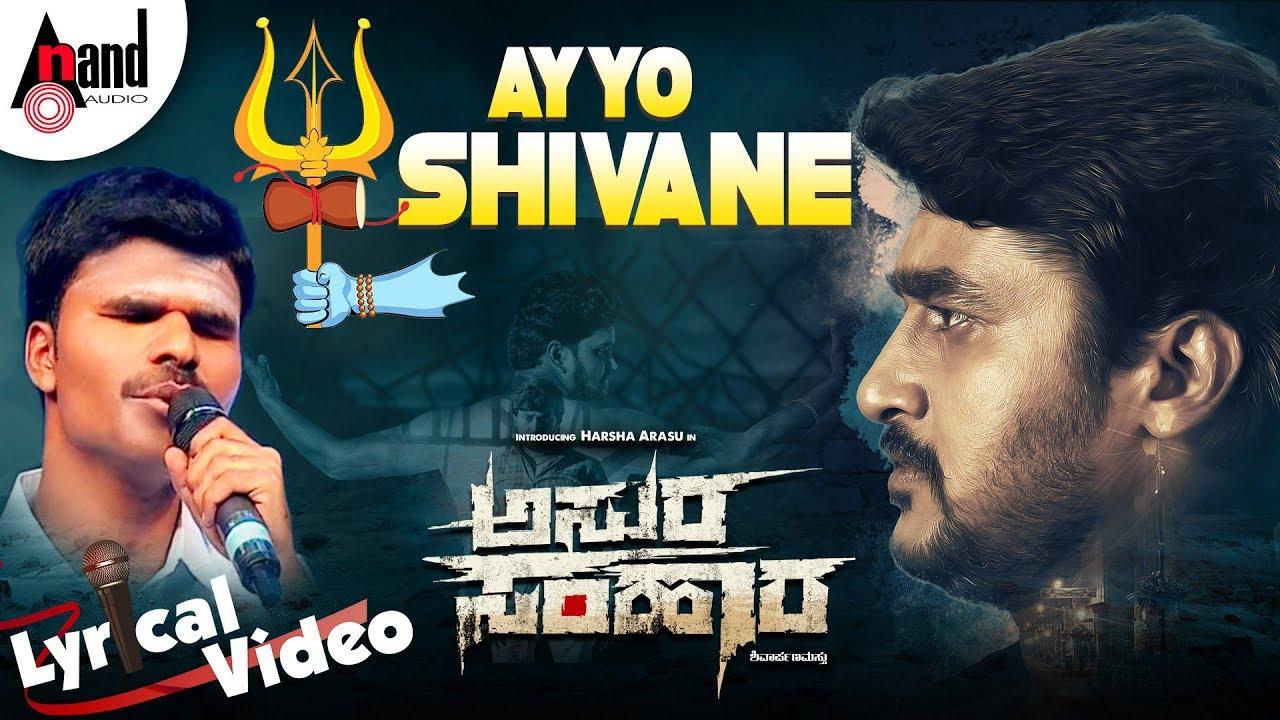 Ayyo Shivane lyrics - Asura Samhara - spider lyrics