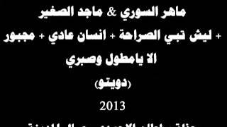 تحميل و مشاهدة #شكشكة / ماهر السوري & ماجد الصغير - ليش تبي الصراحة انسان عادي مجبور الا يامطول وصبري MP3