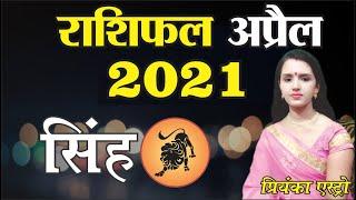 SINGH Rashi - CANCER Predictions for APRIL - 2021 Rashifal | Monthly Horoscope | Priyanka Astro