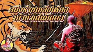 เมื่อพบกับพระธุดงค์จอมเวทย์ สมิงวายร้ายก็เหลือแต่เถ้าถ่านในบัดดล (หลวงปู่ศุข วัดปากคลองมะขามเฒ่า)