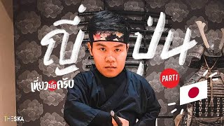 [ENG SUB] Let's Travel EP.17 Mastering the Art of Ninja!! (Part 1)