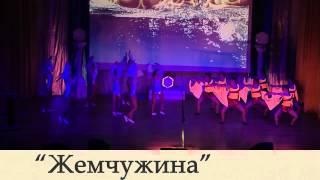 Танцевальная студия эстрадного танца «Жемчужина»