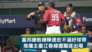 【CPBL】富邦悍將總教練陳連宏不滿好球帶 推撞主審江春緯