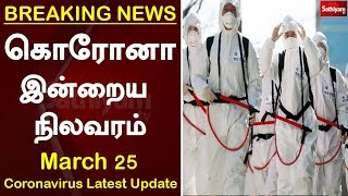 கொரோனா - இன்றைய நிலவரம் | March 25 | Coronavirus World Latest Update   To Know the Live and Breaking news at the earliest on your convenience we are here to serve you. #SathiyamNews  Sathiyam Android App : https://play.google.com/store/apps/details?id=com.sathiyamtv  Sathiyam iOS App https://apps.apple.com/in/app/sathiyam-tv-tamil-news/id1445003340  Sathiyam Live News is streaming for 24x7 that tends to bring you all the updates on Latest News and Breaking News happening in and out of Tamil Nadu. All new International News, Kollywood Updates, Cinema News and Trending World News, Sports News, Economic News and Business News do hit the red subscribe button and follow us.   Sathiyam TV is 24 X 7 Tamil news & current affairs channel headquartered at Royapuram in Chennai and is run by Sathiyam Media Vision Pvt Ltd.   You Can also follow us @ Facebook: https://www.fb.com/SathiyamNEWS  Twitter: https://twitter.com/SathiyamNEWS Website: https://www.sathiyam.tv Google+: https://google.com/+SathiyamTV Instagram:  https://www.instagram.com/sathiyamtv/  About Sathiyam News : Sathiyam also offers news based investigative shows such as Urakka Solvoem, Kuttram Kuttramae, discussion shows such as Sathiyam Saathiyamae, Kelvi Kanaigal & Adaiyaalam, public interest shows such as Pasumarathaani, Ivar Yaar, Uzhavan & Urimai Kural, satirical shows such as Mic Mayaandi and history based shows such as Varalaattril Indru & Varalaaru Pesukirathu. We as a company have passion to reach out to the Tamil speaking population world over with the honest and responsible presentation of news and current affairs that reflects the true spirit of journalism and reported with authenticity, clarity and definitive conviction. We believe that a decision made by individuals in the society who have access to information that is truthful and unbiased has the potential to impact and change the society at large. All the broadcasts of Sathiyam Television will express news in a manner that is true, integral, understandable and devoid of sensationalism or slander of any kind. All broadcasts of Sathiyam Television have a singular focus of arming the viewer with the truth that would empower them to make a decision by themselves. This change we believe in turn will prepare our Nation to face the reality of truth and motivate its citizens to operate based on their individual decision.  Sathiyam is aiming to become a strong and competitive channel in the GEC space of Tamil Television scenario. Sathiyam's biggest strength is its people. The channel has some of the best talent on its rolls. A clear vision backed by the best brains gives Sathiyam a clear cut edge in the crowded Tamil TV landscape.  As for DTH, Sathiyam is available in all leading DTH & other OTT  platforms  Sathiyam TV is also available for viewership in the Bangalore, Mysore, Hubli & Dharwad areas of Karnataka and in Mumbai & Kolkata through terrestrial means, apart from a 24X7 web streaming at www.sathiyam.tv  Sathiyam has also ventured into offering media based vocational education and training through its educational arm, Sathiyam Academy. Apart from these, Sathiyam runs a matrimonial service by the name MY BEST COMPANION.  Coronavirus,தலைப்புச் செய்திகள்,Tamil Headlines Today,Today Headlines in Tamil,Coronavirus News Update,Coronavirus news today,Coronavirus update,covid 19,Coronavirus live updates,coronavirus today update,coronavirus india,144 in Tamil Nadu,Coronavirus Tamil Nadu