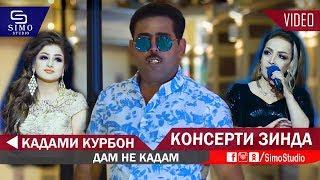 Консерти Зинда Кадами Курбон Бахшида ба Рузи Чавонон  (Консерти ПУРРА) 2019