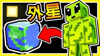 Minecraft 外星人統治🌏麥塊世界🌏!! 原諒星球🔥烏龜星人🔥【超爆笑劇情】神展開 !!