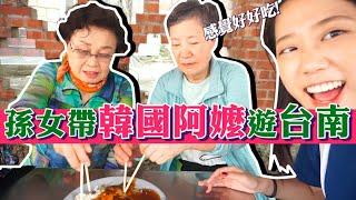 Korean grandma first time in Tainan !!