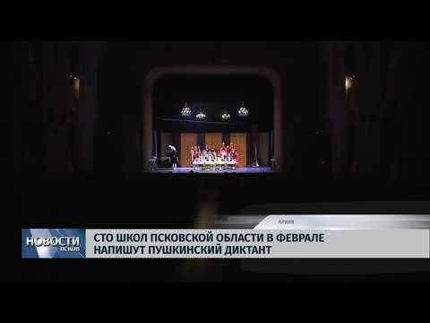 Новости Псков 11.01.2018 # Сто школ Псковской области в феврале напишут Пушкинский диктант