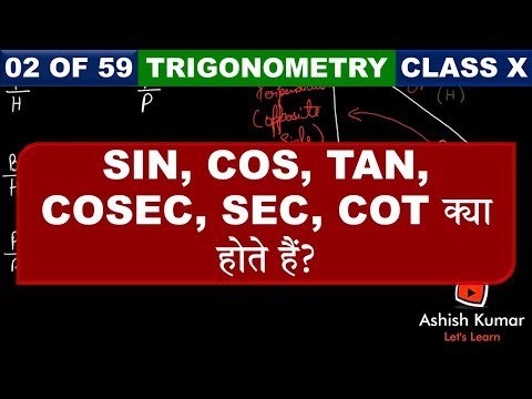 Download What Is Sin Cos Tan In Hindi MP3, 3GP, MP4 - YTMBA