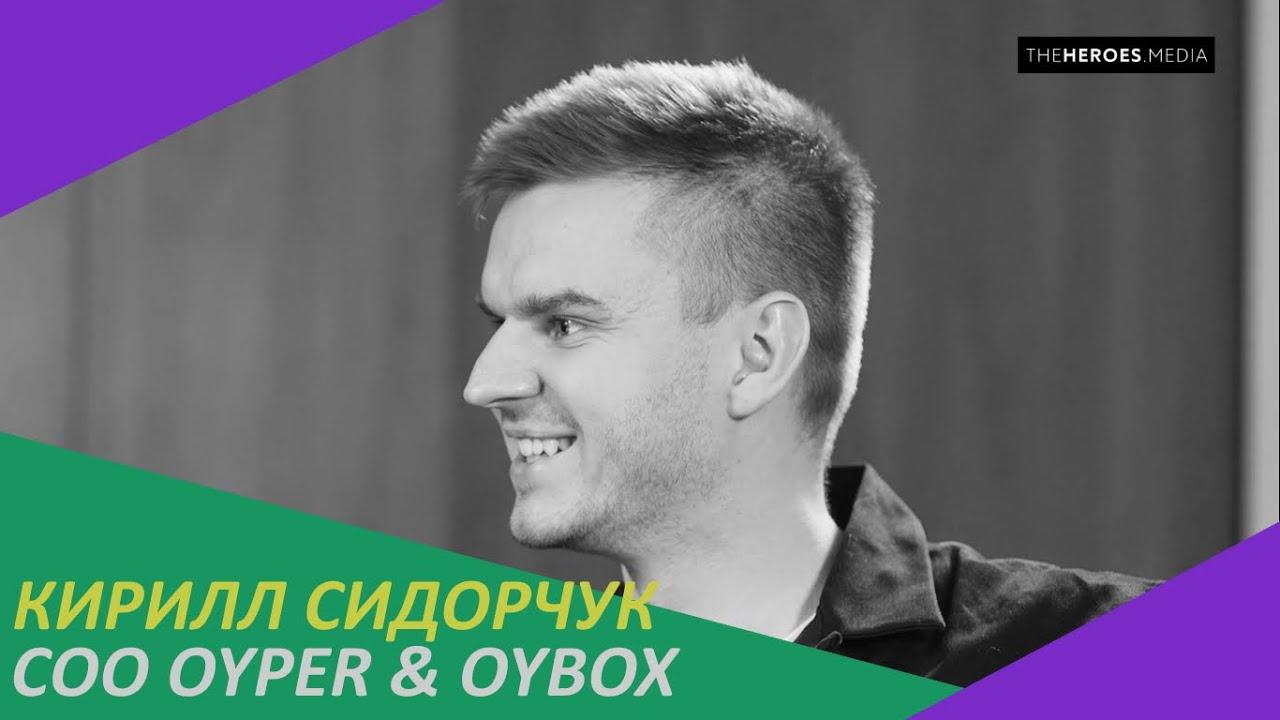 Кирилл Сидорчук / OYPER И OYBOX / беларуские инвесторы, грамотная презентация, будущее e-commerce