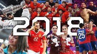 Главные события 2018 года в спорте за две минуты!