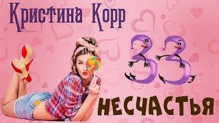 Буктейлер по роману Кристины Корр 33 НЕСЧАСТЬЯ