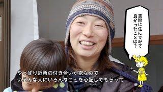 岡山県ホンマのとこどねぇなん?~岡山の暮らしやすさ-2岡山の魅力を移住者の方に聞いてみよう編~