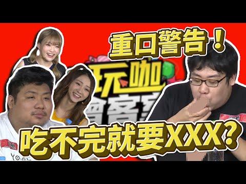 玩咖會客室S2 EP1 精華 統神/國動/子喵喵