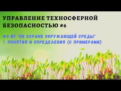 "УТБ #6 / ФЗ N7 ""Об охране окружающей среды"" / доцент Ахтямов"