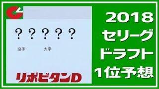 2018ドラフト1位予想・セリーグ編広島カープヤクルト巨人横浜Dena中日阪神
