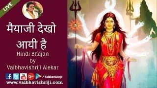मैयाजी देखो आयी है !! LIVE Bhajan with Darshan Vaibhavishriji Alekar Srimad Devi Bhagavatam