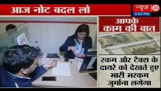 People throng banks to exchange old currency notes