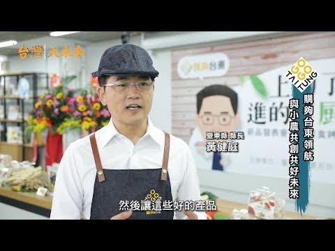 台灣大未來 臺東農產公司 購夠台東