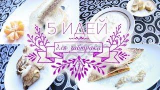 Смотреть онлайн 5 рецептов для вкусного и полезного завтрака