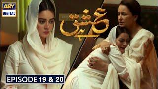 Ishq Hai Episode 19 & 20 Part 1 & Part 2 Promo  Ishq Hai Episode 19  Ishq Hai Episode 20 Ary Digital