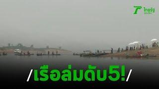 เรือล่มกลางเขื่อนสิริกิติ์ดับ 5 | 20-01-63 | ไทยรัฐนิวส์โชว์