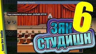 ИГРА ГОДА   ПЕРЕПУТАЛИ КОНВЕРТ — Game Dev Studio   Прохождение #6
