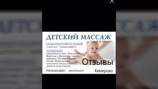 Детский массаж кемерово-отзывы!