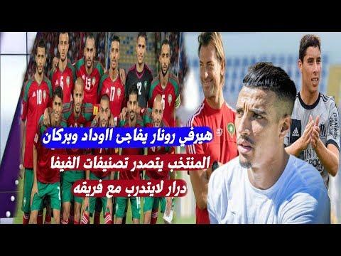 العرب اليوم - شاهد: التصنيف الجديد للمنتخب المغربي ودرار غير مرغوب فيه