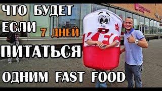 ЧТО БУДЕТ ЕСЛИ ПИТАТЬСЯ НЕДЕЛЮ ОДНИМ FAST FOOD НОВЫЙ ЭКСПЕРИМЕНТ ДЕНЬ#1 KFC