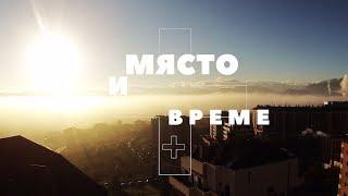 Santra & Dee - Miasto i vreme, Remix [Official HD Video]