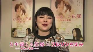 映画『8年越しの花嫁奇跡の実話』絶賛コメントブルゾンちえみ編