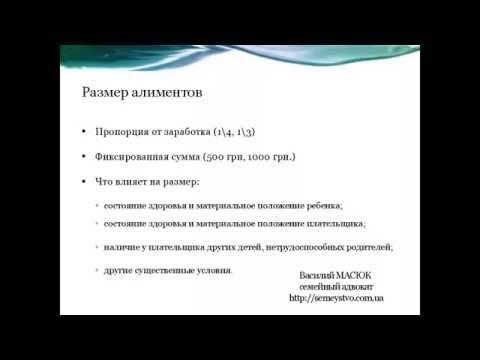 Размер алиментов в Украине. Отвечает семейный адвокат