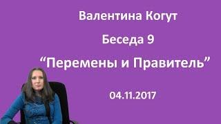 Перемены и Правитель - Беседа 9 с Валентиной Когут