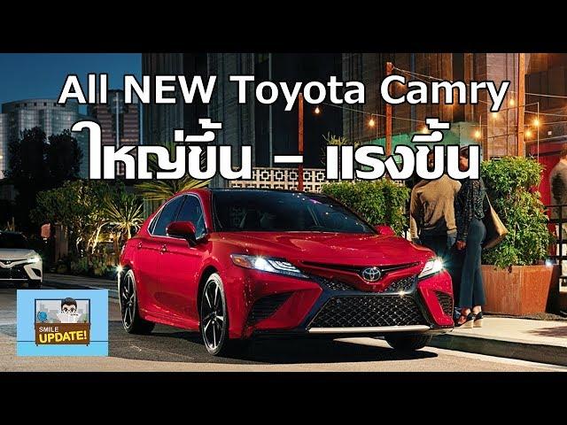 Smile Update: จับตา All NEW Toyota Camry ใหญ่ขึ้น-แรงขึ้น