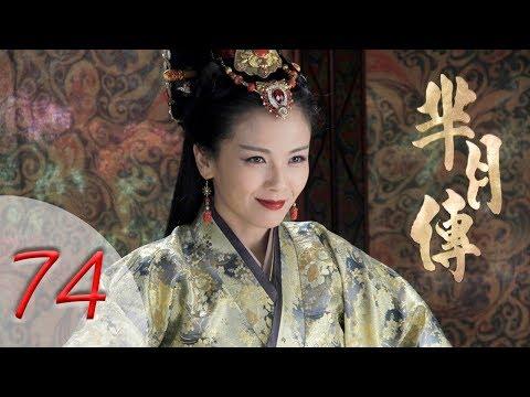 芈月传 74 | The Legend of Mi Yue 74(孙俪,刘涛,黄轩,赵立新 领衔主演) Letv Official