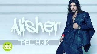 Alisher  -  Грешник (Official Audio 2018)
