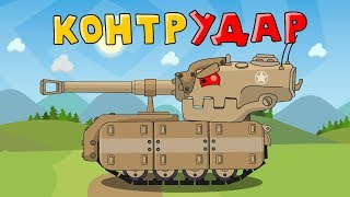 Counter strike. Cartoons about tanks